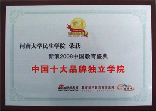 光辉历程(2008.9.8——2009....