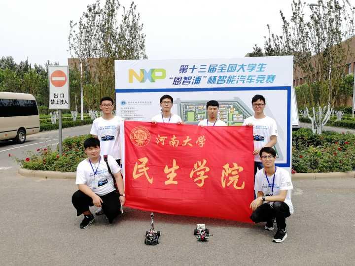 第十三届恩智浦杯大学生智能汽车竞赛新闻稿