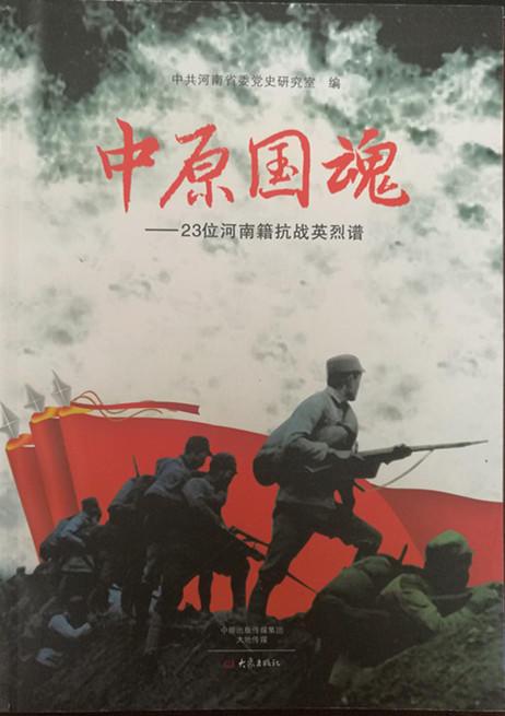 《中原国魂——23位河南籍抗战英烈谱》