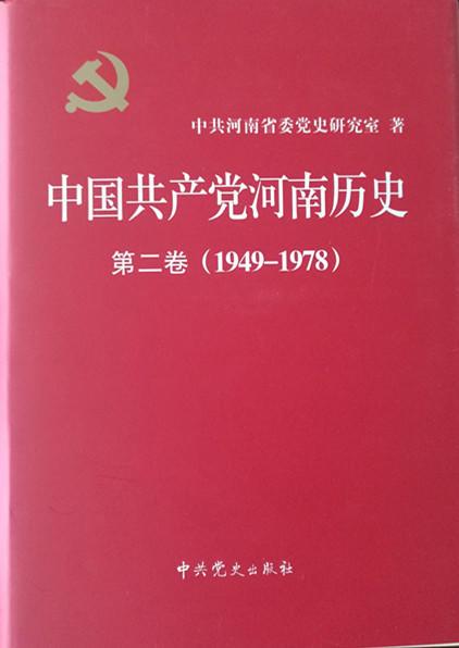《中国共产党河南历史(1949-1978)》(第二卷)