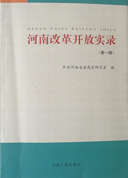 《河南改革开放实录》第一辑