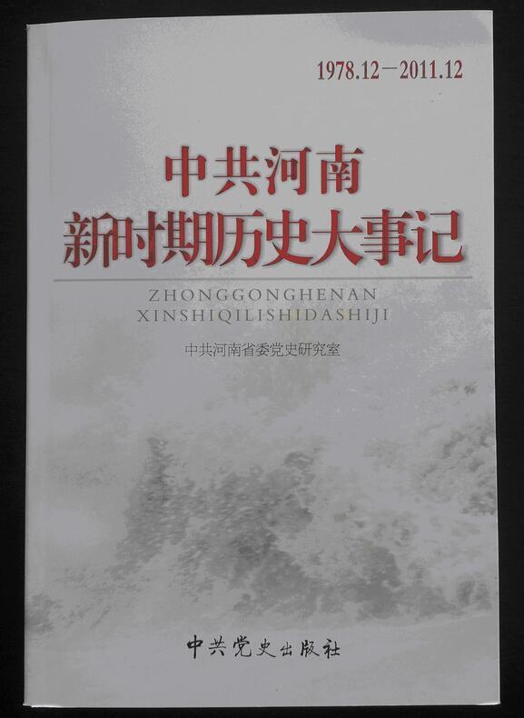 《中共河南新时期历史大事记(1978.12-2011.12)》