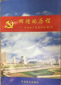 《辉煌历程——中国共产党开封80年》