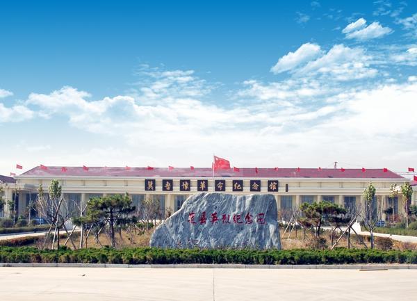 冀鲁豫革命纪念馆