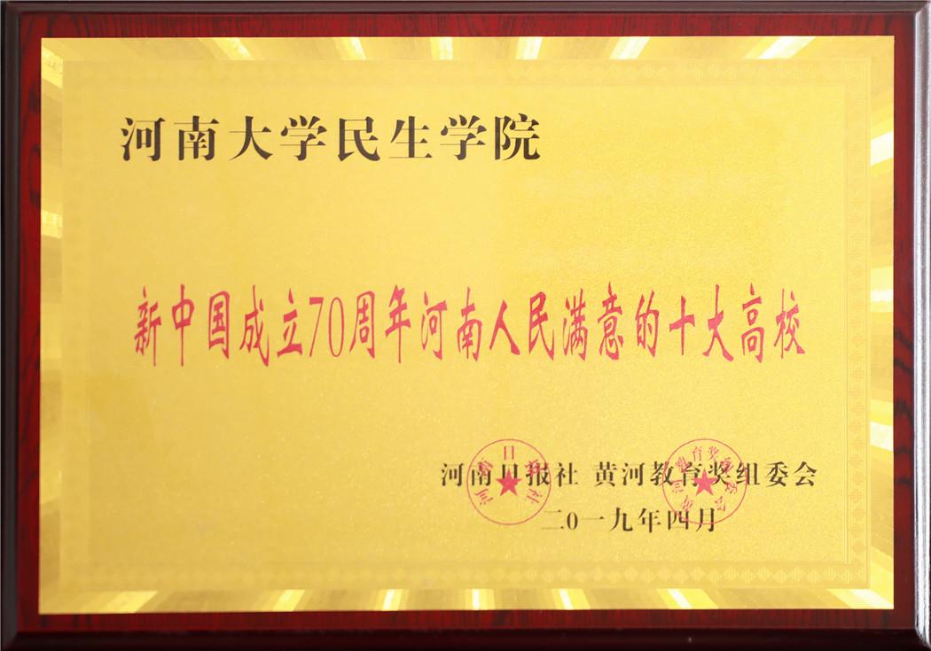 """学院荣获""""新中国成立70周年河南人民满意..."""