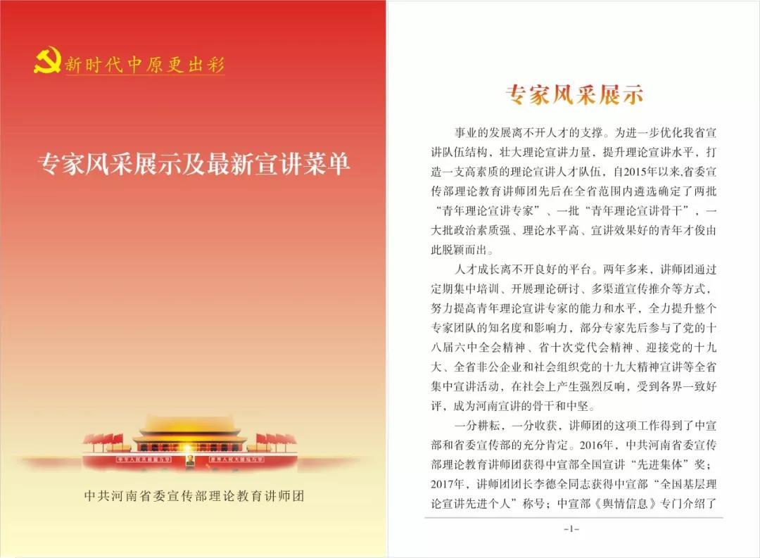 2018年度 省委宣传部讲师团宣讲菜单展示