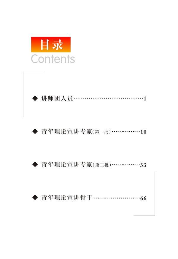 """""""不忘初心 牢记使命""""主题教育专题菜单2-04"""
