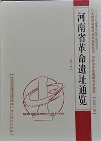 河南省革命遗址通览