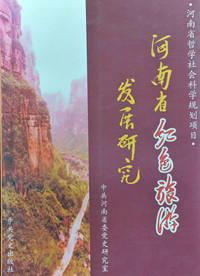 河南省红色旅游发展研究