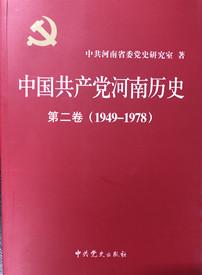 中国共产党河南历史第二卷