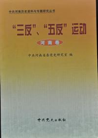 """""""三反""""、""""五反""""运动(河南卷)"""