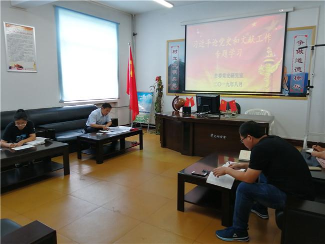 济源市委党史研究室举行《习近平论党史和文献工作》专题学习