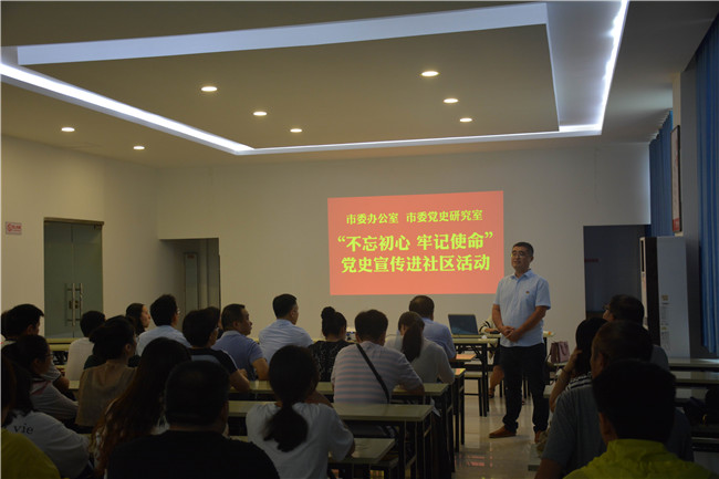 """许昌市委党史研究室开展""""不忘初心 牢记使命""""党史进社区宣传活动"""