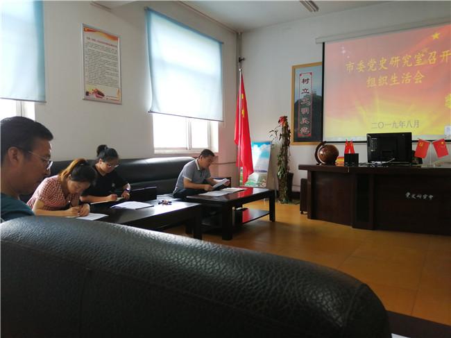 济源市委党史研究室召开专题组织生活会