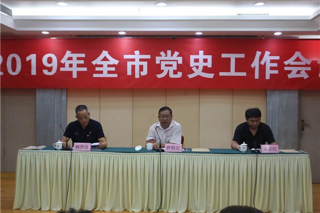 郑州市召开2019年全市党史工作会议