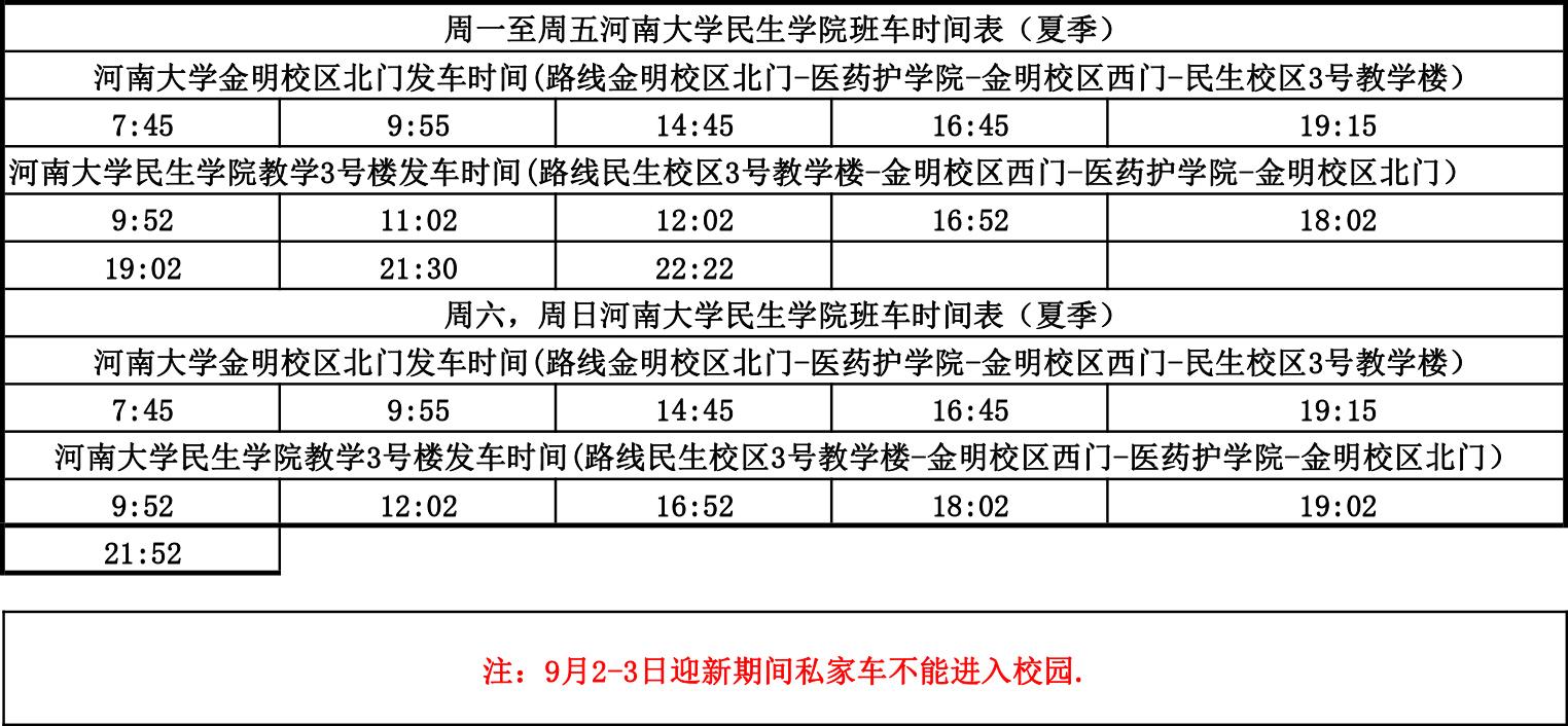 2019-2020学年第一学期开学初民生学院班车