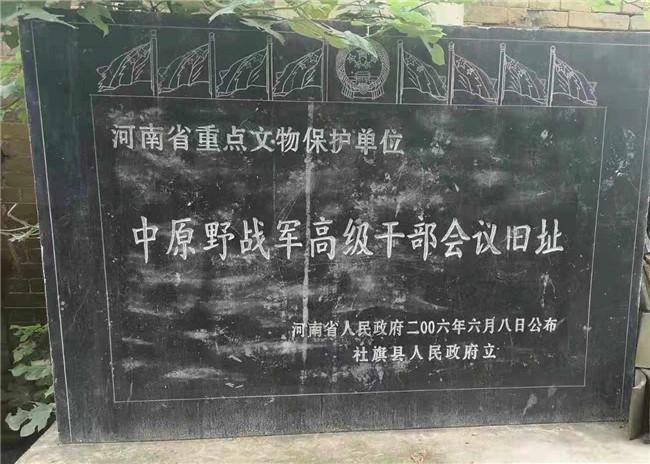 社旗县迎接第五批南阳市中共党史教育基地评选小组实地考察
