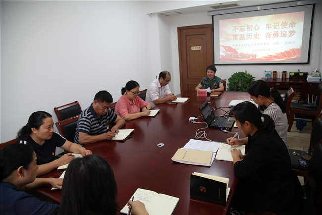 """安阳市委党史研究室开展""""不忘初心、牢记使命""""主题教育专题党课活动"""