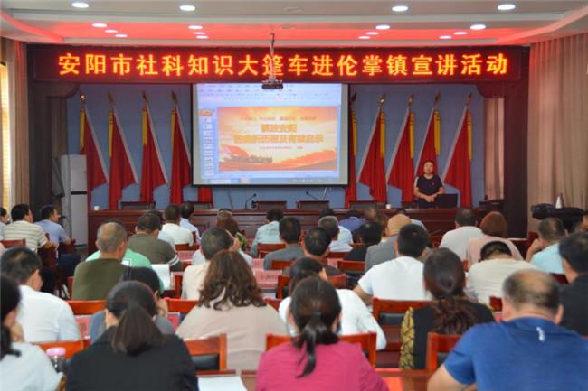 安阳市委党史研究室选派专家参加社科知识大篷车进基层活动