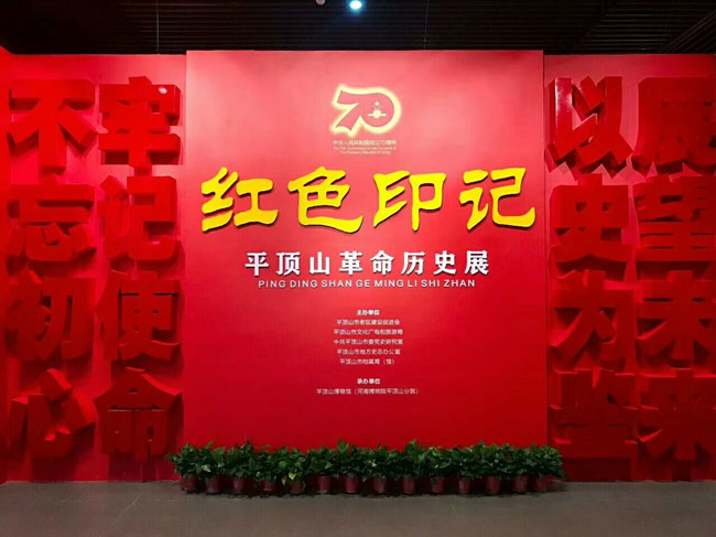 """""""红色印记——平顶山革命历史展正式开展"""