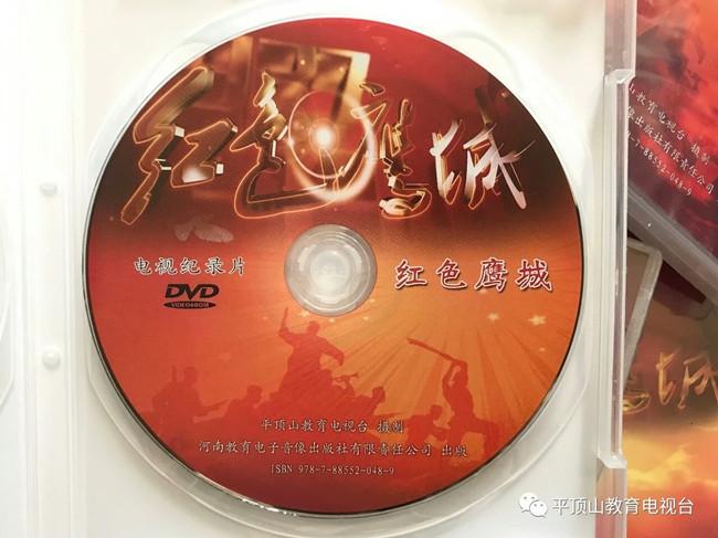 平顶山革命史纪录片《红色鹰城》出版发行
