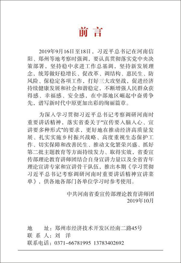 习总讲话菜单(14)-02