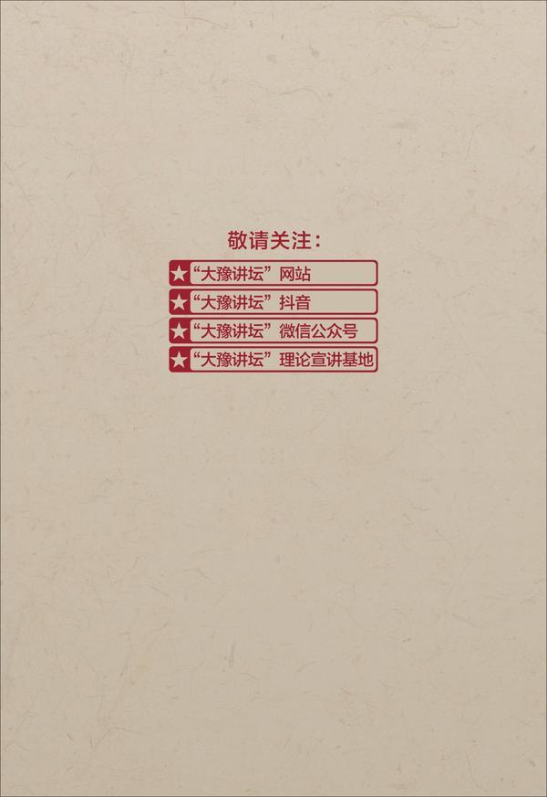 习总讲话菜单(14)-79