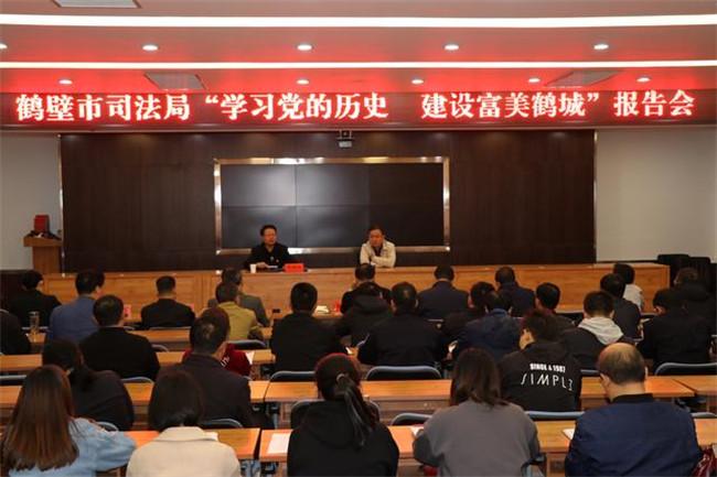 鹤壁市委党史研究室大力弘扬红色文化为市直机关做学党史专题报告会