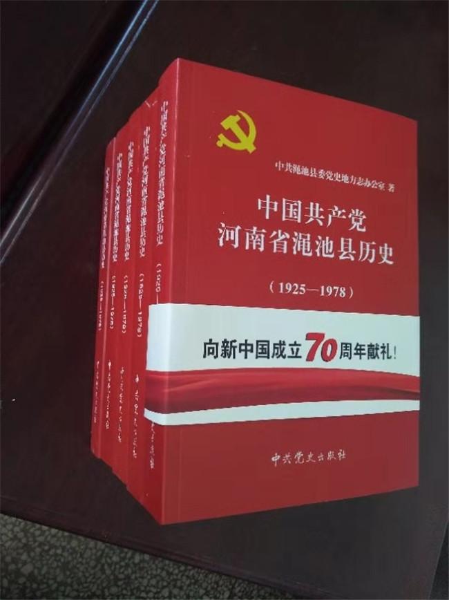 《中国共产党河南省渑池县历史(1925-1978)》出版发行