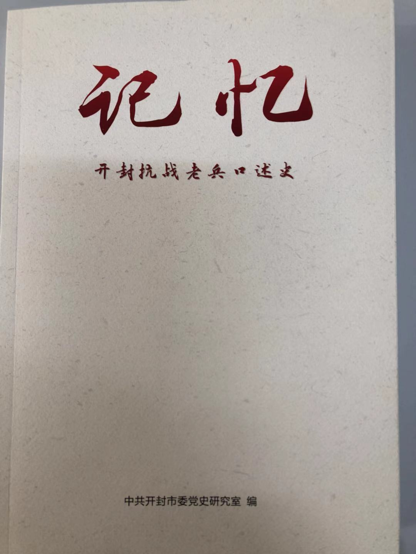 《记忆——开封抗战老兵口述史》正式出版