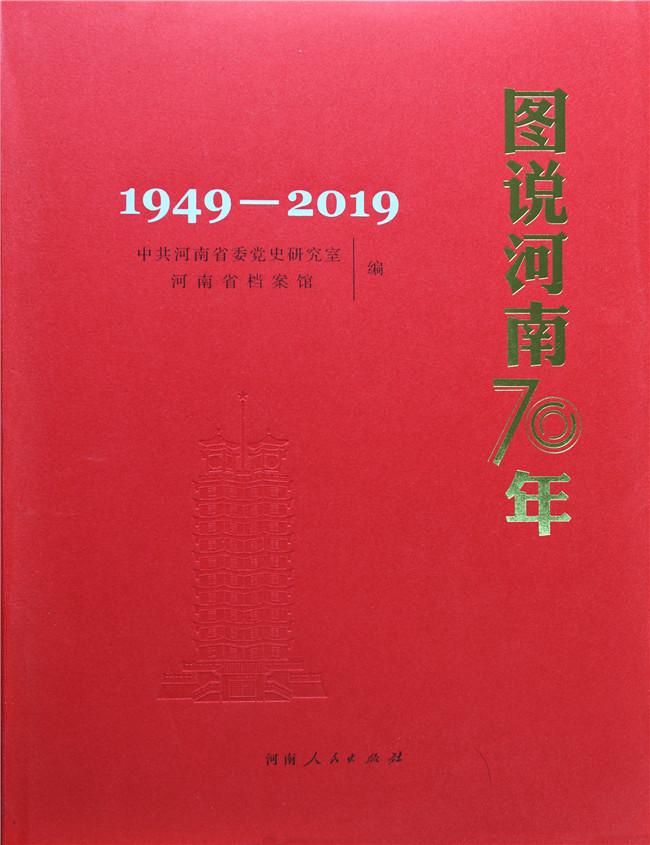 《图说河南70年》出版发行