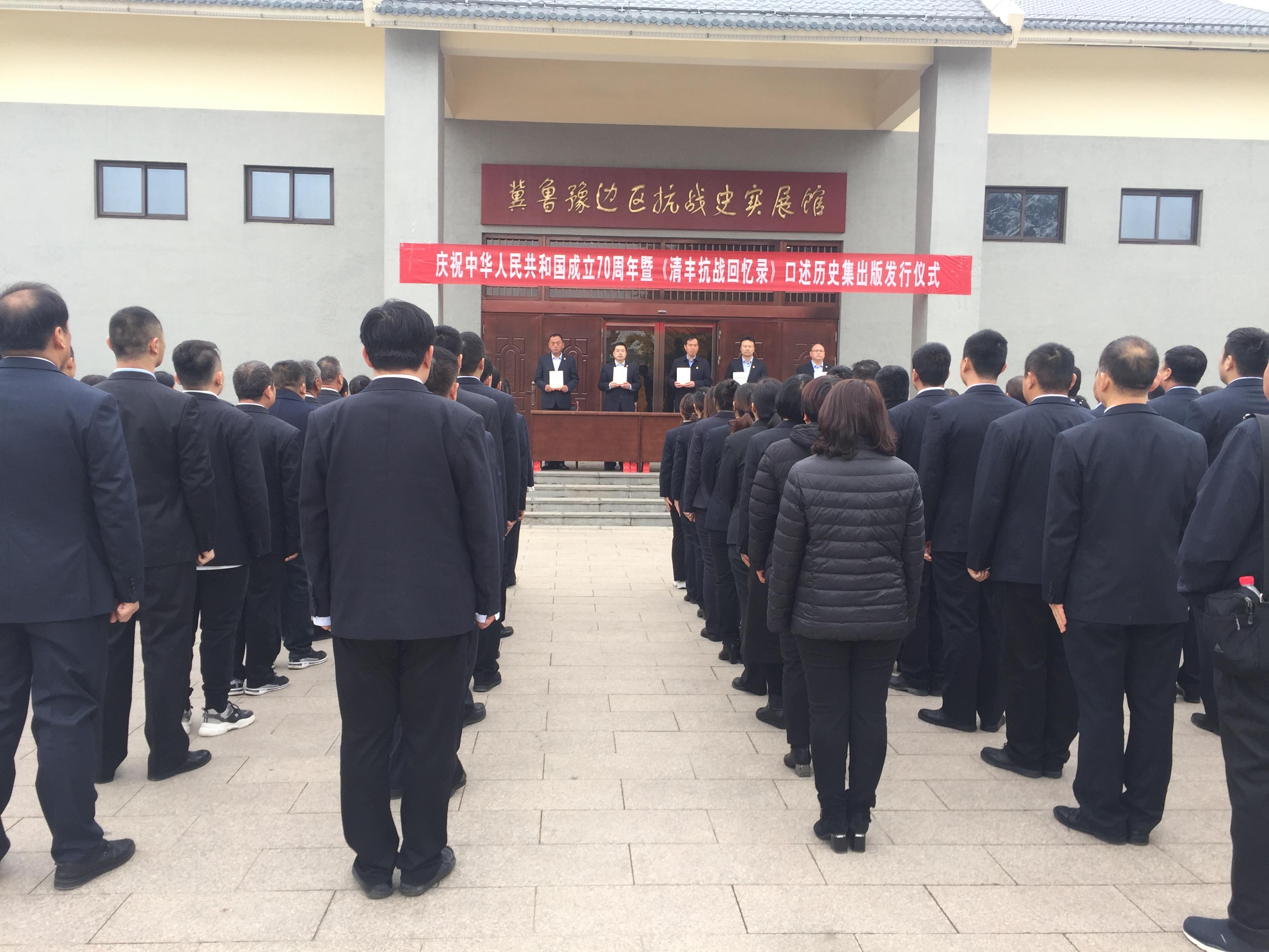 清丰县举行庆祝中华人民共和国成立70周年暨《清丰抗战回忆录》口述历史集出版发行仪式