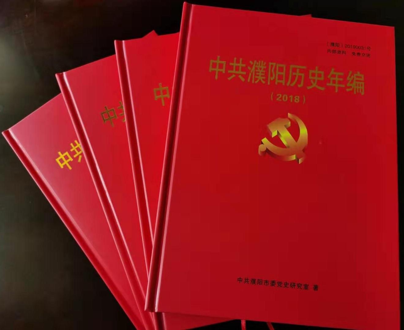 《中共濮阳历史年编》(2018)出版发行