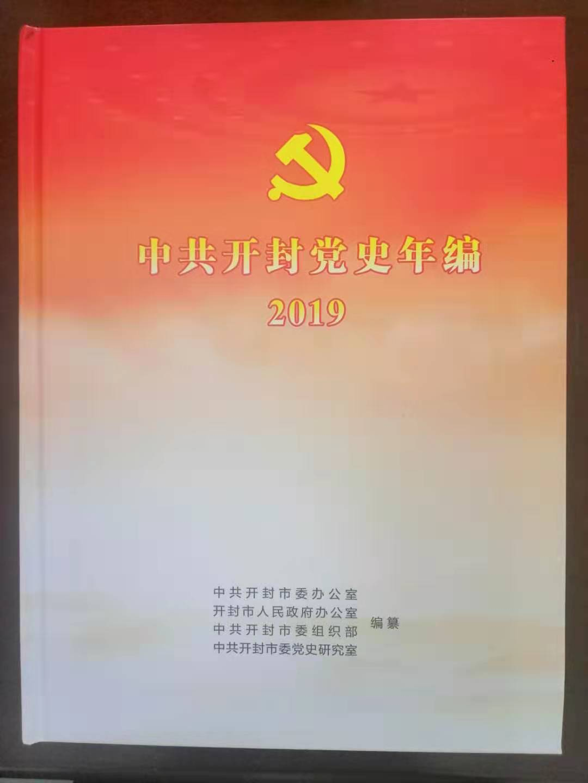 《中共开封党史年编》(2019)编印完成