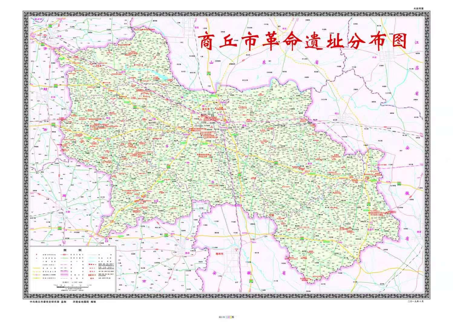 商丘市委党史研究室编制《商丘市革命遗址分布图》