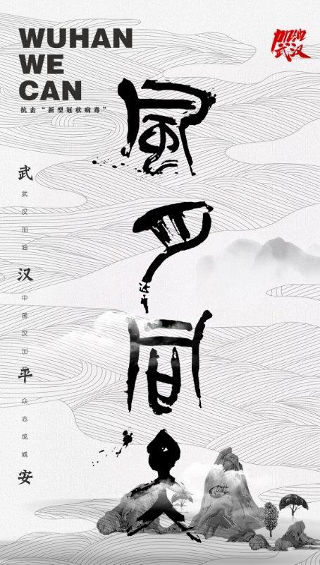 《山川异域,风月同天》 刘一丁  招贴2