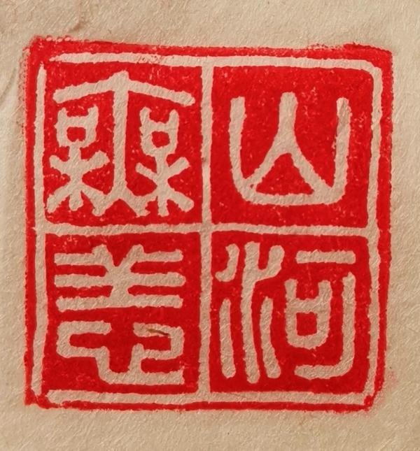 山河无恙+郝丹阳+篆刻