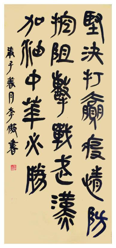 《秦简中堂》 李傲 书法-修改