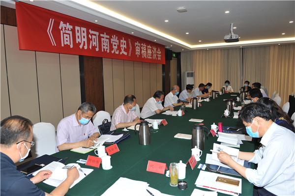 《简明河南党史》审稿座谈会召开