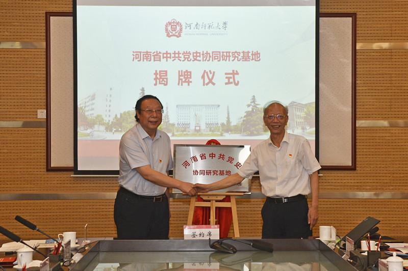 河南省中共党史协同研究基地揭牌仪式在河师大举行 修振环主任到新乡调研党史工作