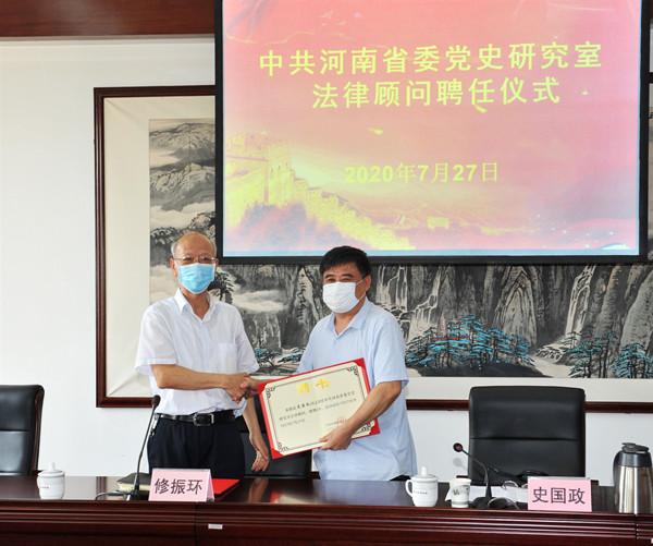 省委党史研究室举行法律顾问聘任仪式