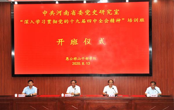 省委党史研究室举办深入学习贯彻党的十九届四中全会精神培训班