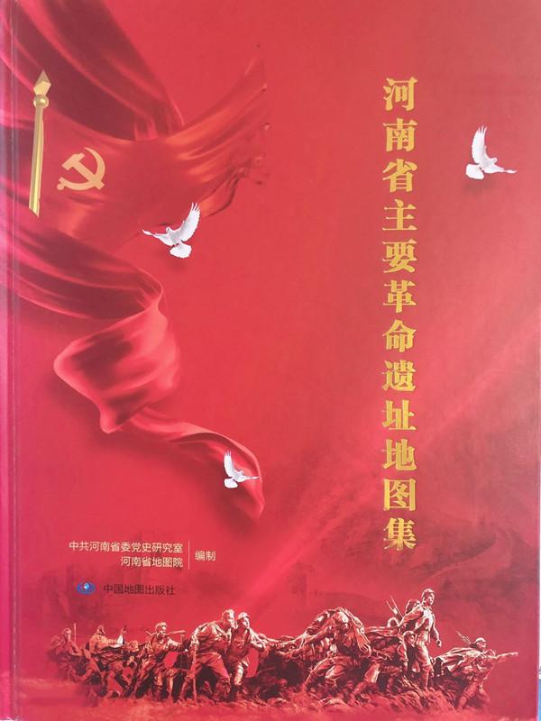 《河南省主要革命遗址地图集》出版发行