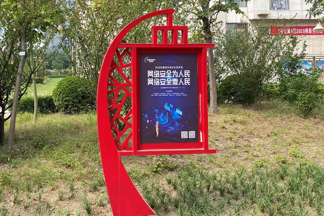 2020网络安全宣传周新闻图004_副本