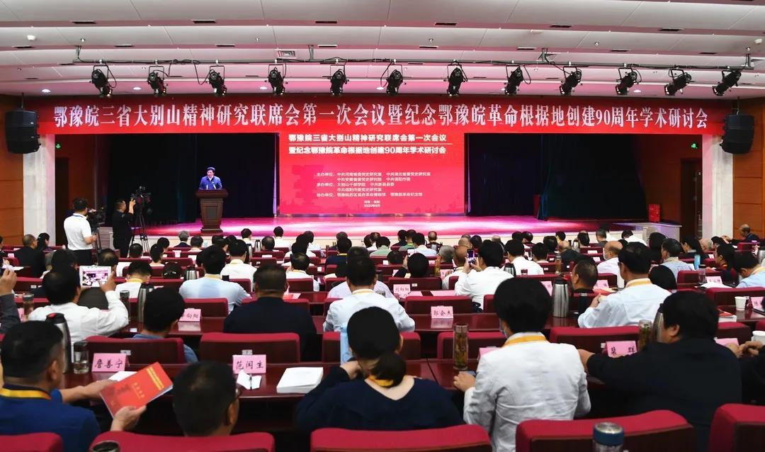 鄂豫皖三省大别山精神研究联席会第一次会议暨纪念鄂豫皖革命根据地创建90周年学术研讨会召开