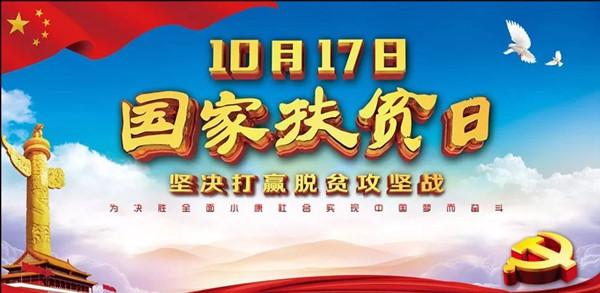 省委党史研究室到板桥镇开展国家扶贫日帮扶活动