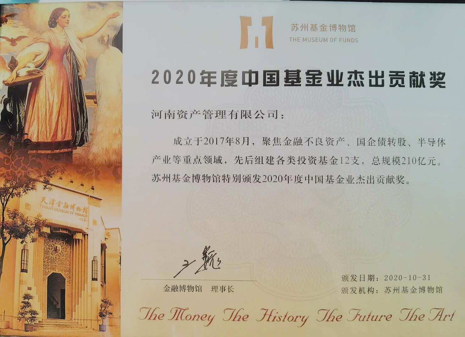 2020年度中国基金业杰出贡献奖
