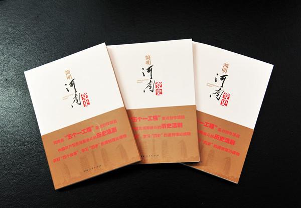 《简明河南党史》入选2020年河南省农家书屋目录