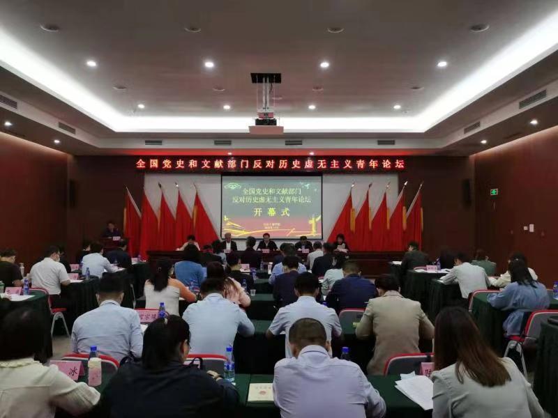 首届全国党史和文献部门反对历史虚无主义青年论坛在古田召开