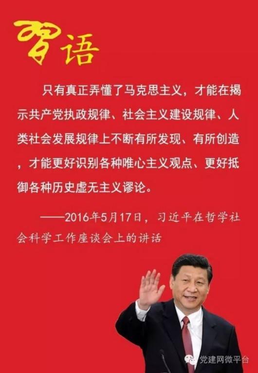 习近平:历史不可虚无